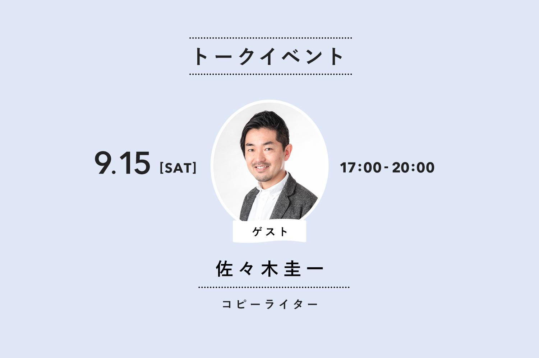 9月は大阪で「伝える」のトークイベントを開催いたします!ゲストはコピーライターの佐々木圭一さん!