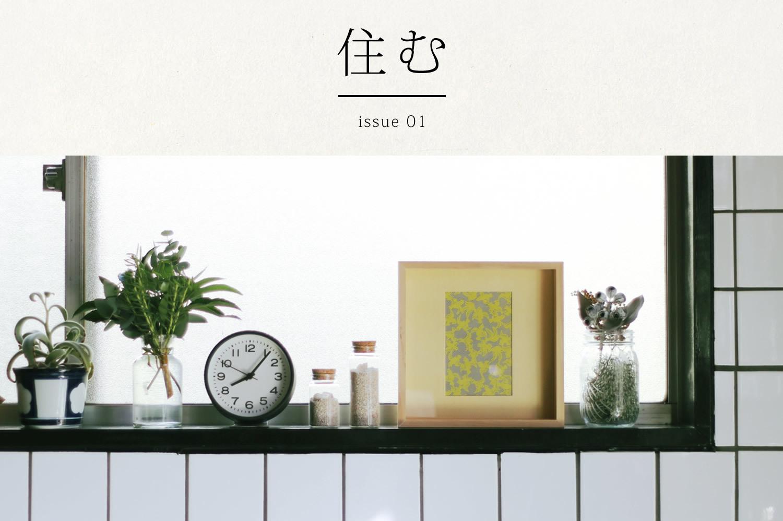 2018年1月のテーマは「住む」 コンテンツ内容発表